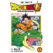 ドラゴンボール超 (1〜5巻セット) 電子書籍版 / 漫画:とよたろう 原作:鳥山明