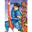 キングダム (46〜50巻セット) 電子書籍版 / 原泰久