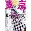 東京卍リベンジャーズ (6〜10巻セット) 電子書籍版 / 和久井健