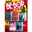 BE-BOP-HIGHSCHOOL 超合本版 (1〜5巻セット) 電子書籍版 / きうちかずひろ