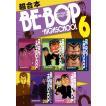 BE-BOP-HIGHSCHOOL 超合本版 (6〜10巻セット) 電子書籍版 / きうちかずひろ