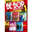 BE-BOP-HIGHSCHOOL 超合本版 (全巻) 電子書籍版 / きうちかずひろ