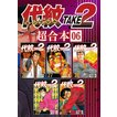 代紋TAKE2 超合本版 (6〜10巻セット) 電子書籍版 / 漫画:渡辺潤 原作:木内一雅