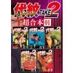 代紋TAKE2 超合本版 (全巻) 電子書籍版 / 漫画:渡辺潤 原作:木内一雅