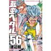 弱虫ペダル (56〜60巻セット) 電子書籍版 / 渡辺航