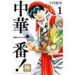 中華一番!極 (1〜5巻セット) 電子書籍版 / 小川悦司