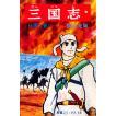 三国志 (1〜5巻セット) 電子書籍版 / 横山 光輝