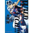 WILD PITCH!!! (11〜15巻セット) 電子書籍版 / 中原裕 原案協力:加藤潔
