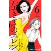 左ききのエレン (6〜10巻セット) 電子書籍版 / 原作:かっぴー 漫画:nifuni