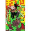 チェンソーマン (1〜5巻セット) 電子書籍版 / 藤本タツキ
