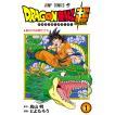 ドラゴンボール超 カラー版 (1〜5巻セット) 電子書籍版 / 漫画:とよたろう 原作:鳥山明