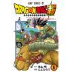 ドラゴンボール超 カラー版 (6〜10巻セット) 電子書籍版 / 漫画:とよたろう 原作:鳥山明