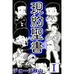 現約聖書 (全巻) 電子書籍版 / ジョージ秋山