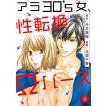 アラ30's女、性転換Ωバース (6〜10巻セット) 電子書籍版 / 今井真椎/北里千寿