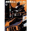 機動戦士ムーンガンダム (4) 電子書籍版 / ストーリー...