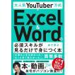 大人気YouTuber方式 Excel&Wordの必須スキルが見るだ...