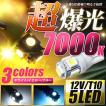 LED バルブ T10 led 爆光 ナンバー灯 400 ポジション ...