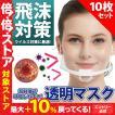 マウスシールド 10枚 効果  透明  マスク 大きめ クリア フェイスシールド 口元 ウイルス対策 軽量 飛沫防止
