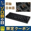 ワイヤレスキーボード FILCO フィルコ Majestouch MINILA Air 68キー日本語カナなし 茶軸 FFBT68M/NB ネコポス不可