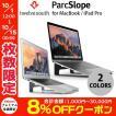 MacBook スタンド Twelve South ParcSlope for MacBook / iPad Pro トゥエルブサウス ネコポス不可