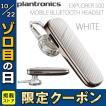 スマホ用ヘッドセット PLANTRONICS プラントロニクス EXPLORER500 WHITE EXPLORER500-W ネコポス不可