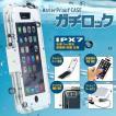 iPhone6・6s ケース、カバー BELEX ビーレックス ガチロック防水ケース iPhone 6 / 6s BLGL-06WH ネコポス不可