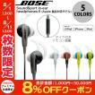 イヤホン本体 サウンドスポーツ BOSE SoundSport in-ear headphones II (Apple製品対応モデル) ボーズ ネコポス不可