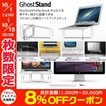MacBook スタンド Twelve South トゥエルブサウス GhostStand for MacBook TWS-ST-000019c ネコポス不可