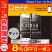 Deff iPhone 6 Plus / 6s Plus High Grade Glass Screen Protector Full Front マット 0.33mm  ディーフ ネコポス送料無料