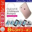 iPhone6sPlus バンパー Deff ディーフ iPhone 6 Plus / 6s Plus Cleave Aluminum Bumper Graphite DCB-IP6PSA6GR ネコポス不可