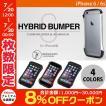 iPhone6s バンパー Deff iPhone 6 / 6s Cleave Hybrid Bumper  ディーフ ネコポス不可