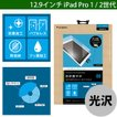 タブレット液晶保護フィルム Simplism シンプリズム 12.9インチ iPad Pro 液晶保護フィルム 光沢 TR-PFIPDP15-BLCC ネコポス不可