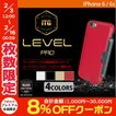 iPhone6・6s ケース、カバー PATCHWORKS ITG Level PRO case for iPhone 6 / 6s ネコポス送料無料