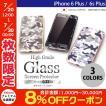 Deff iPhone 6 Plus / 6s Plus High Grade Glass Screen Protector 0.33mm ディーフ ネコポス送料無料