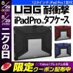 iPadケース UAG 12.9インチ iPad Pro 用ケース ユーエージー ネコポス不可