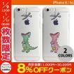 iPhone6s ケース Dparks iPhone 6s / 6 ソフトケース ファンタジー はらぺこザウルス ディーパークス ネコポス可