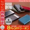 iPhoneSE / iPhone5s ケース Simplism iPhone SE / 5s / 5  FlipNote Pocket  手帳型 ケース ネコポス可