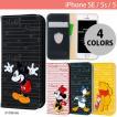 iPhoneSE / iPhone5s ケース Ray Out レイアウト iPhone SE / 5s / 5 ディズニー 手帳型 ポップアップ カーシヴ ミッキー RT-DP11T/MK ネコポス送料無料