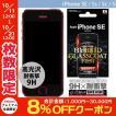 iPhone用液晶保護フィルム Ray Out レイアウト iPhone SE / 5s / 5c / 5 液晶保護フィルム 9H 耐衝撃 ハイブリッド 高光沢 RT-P11SFT/T1 ネコポス可