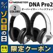 マイク付き ヘッドホン MONSTER CABLE DNA Pro2 オバーイヤー・ヘッドフォン モンスターケーブル ネコポス不可