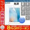 iPad Pro 9.7 Air2 保護フィルム SANWA サンワサプライ 9.7インチ iPad Pro用 ブルーライトカット液晶保護指紋防止光沢フィルム LCD-IPAD7BC ネコポス可