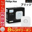 スマートLED照明 ヒュー IoT PHILIPS フィリップス Hue ブリッジ Philips Hue Bridge 929001180614 ネコポス不可