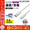 ケーブル エレコム ELECOM USB2.0ケーブル認証品、A-C 3.0m ホワイト MPA-AC30NWH ネコポス不可