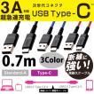 ケーブル エレコム USB2.0ケーブル高耐久、A-C 0.7m ネコポス不可
