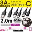 ケーブル エレコム USB2.0ケーブル高耐久、A-C 2.0m ネコポス不可