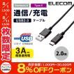 ケーブル エレコム ELECOM USB2.0ケーブル認証品、A-C 2.0m ブラック MPA-AC20NBK ネコポス不可
