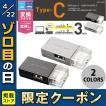 MCO USB-C対応 3ポートUSBハブ 直挿しタイプ ミヨシ ネコポス不可