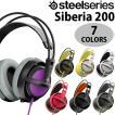 イヤホンマイク、ヘッドセット SteelSeries Siberia 200 ゲーミングヘッドセット スティールシリーズ ネコポス不可