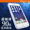 iPhone6・6s ケース、カバー LEPLUS ルプラス iPhone 6 / 6s 防水・防塵・耐衝撃ケース「SLIM DIVER (スリムダイバー)」 ホワイト LP-I6SWPWH ネコポス不可