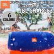 ワイヤレススピーカー 防水 国内正規品 JBL CHARGE3 IPX7対応 Bluetoothスピーカー ジェービーエル ネコポス不可 専用ケースと同時購入で2,160円OFF